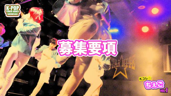 【募集要項】ちぇご☆K-POPダンスイベントちば