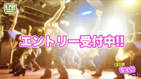 【参加受付中】K-POPダンスイベント☆ちぇごvol.1