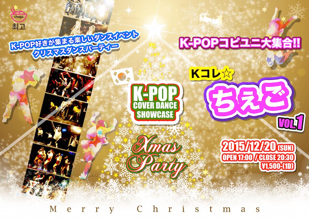 ちぇご☆K-POPコピユニダンスイベント