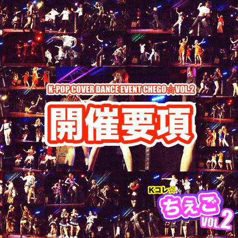 ちぇご☆vol.2 開催要項
