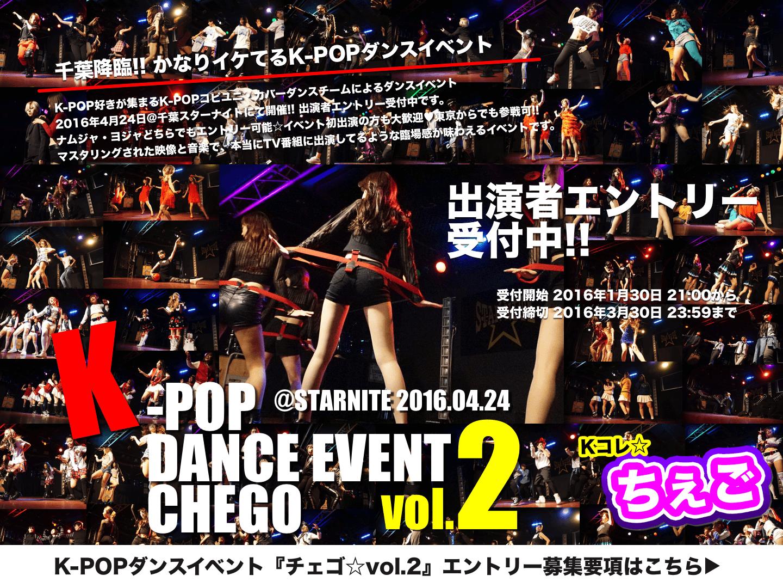 かなりイケてるK-POPダンスイベント2016