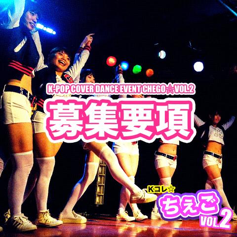 Kコレ☆ちぇご#02 エントリー要項