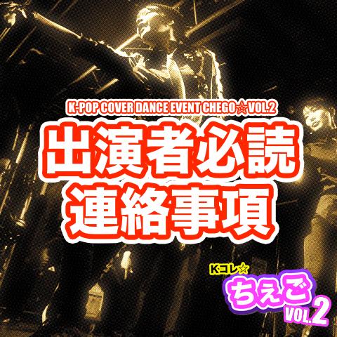 ちぇご#02 出演者様への連絡事項