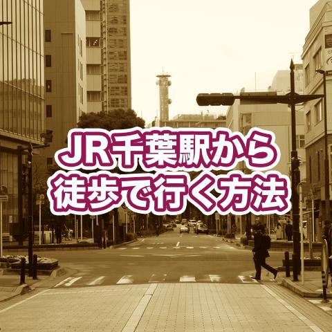 JR千葉駅〜スターナイト 地図