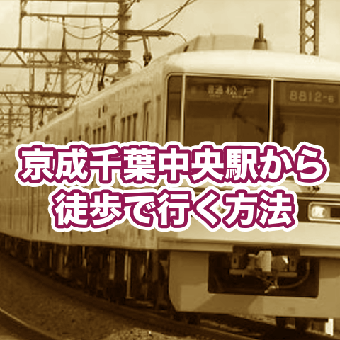 千葉中央駅〜スターナイト 道案内