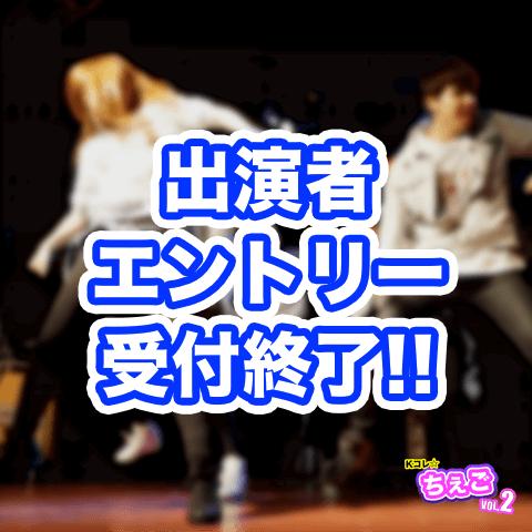 出演者エントリー受付締切り ちぇご#02