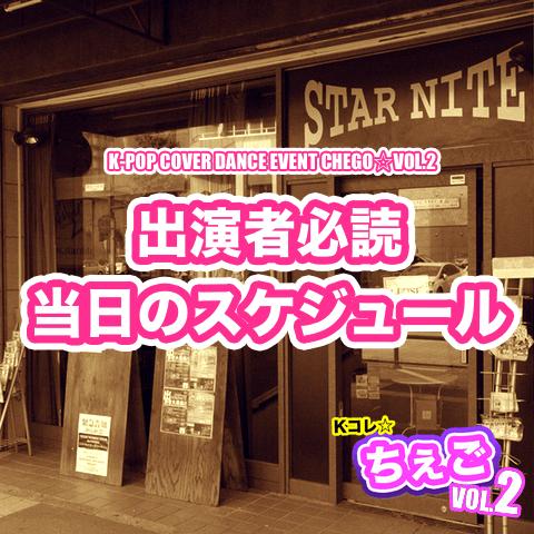 出演者必読2 ちぇご02
