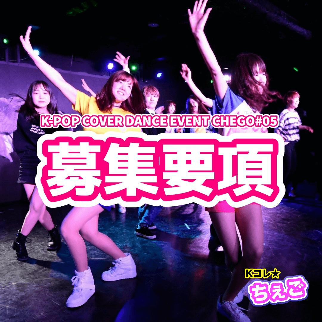 kpopダンスイベント2017ちぇご05